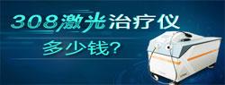武汉治疗白癜风-武汉环亚中医白癜风医院-15万患者的信赖与责任